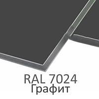 Алюминиевые композитные панели 4мм RAL 7024 графит