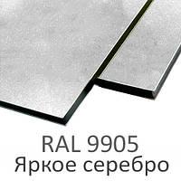 Алюминиевые композитные панели 4мм RAL 9905 яркое серебро