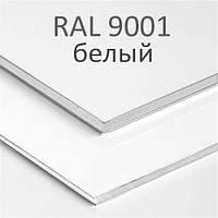 Алюминиевые композитные панели 4мм Г1 RAL 9001 белый