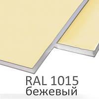 Алюминиевые композитные панели 4мм Г1 RAL 1015 бежевый