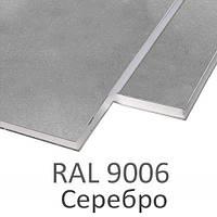 Алюминиевые композитные панели 4мм Г1 RAL 9006 серебро