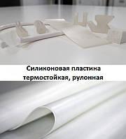 Силиконовая пластина 3 мм