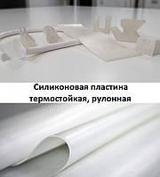 Силиконовая пластина 4 мм