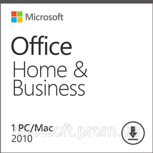 Office 2010 для Дома и Бизнеса, ESD (ключ)