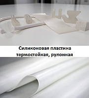 Силиконовая пластина 6 мм
