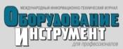 """Публикация в Журнале """"Оборудование и инструмент для профессионалов"""" №1, 2011 год"""