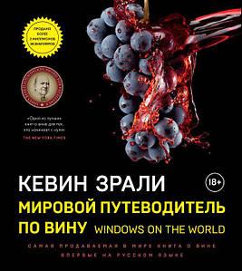 Мировой путеводитель по вину. Кевин Зрали