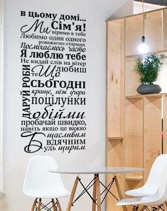 """Наклейка на стіну """"Сімейні правила"""""""