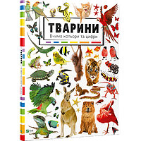 Тварини Вчимо кольори та цифри Книга для розвитку дітей