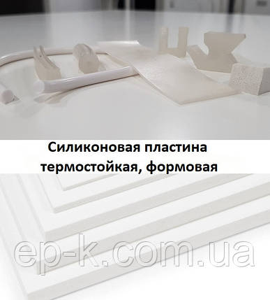Силиконовая пластина 4 мм, формат 300х300 мм, 500х500 мм, 700х700 мм, фото 2