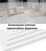 Силиконовая пластина 5 мм, формат 300х300 мм, 500х500 мм, 700х700 мм