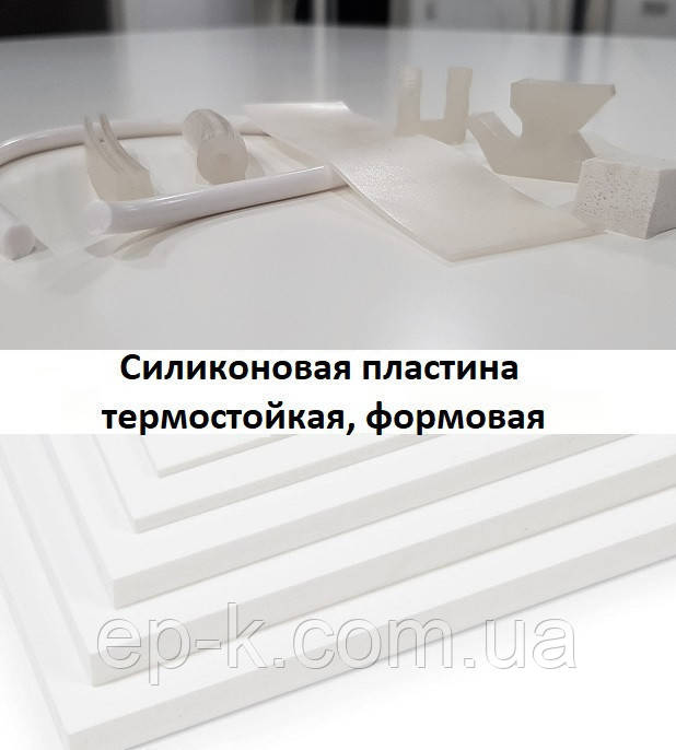 Силиконовая пластина 40 мм, формат 300х300 мм, 500х500 мм, 700х700 мм