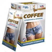 Напиток кофейный растворимый с протеинами и углеводами «3 в 1« Energy drive »,10 пакетов годен до 06.20