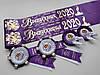 Комплект выпускных лент и розеточек для педагогов и родителей в фиолетовом цвете!
