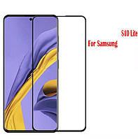 Защитное стекло с рамкой для Samsung Galaxy S10 Lite