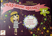 Детский набор для изготовления духов Волшебный аромат (укр/рус), Зірка (91255)