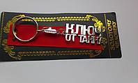 "Брелок ""Ключ от танка"""