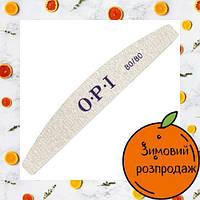Пилочка для ногтей OPI 80/80 лодочка 50шт