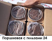 Поршневая группа на Газель, Волга 24 (Кострома) 24-1000105-20