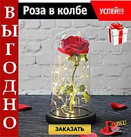 Подарок девушке! РОЗА в стеклянной колбе +Подсветка