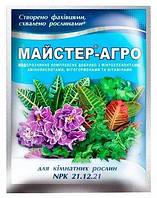 Удобрение MASTER для комнатных растений 25 гр