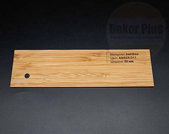 Жалюзі дерев'яні 50мм bamboo Amber d11