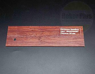 Жалюзі дерев'яні 50мм bamboo Mahogany