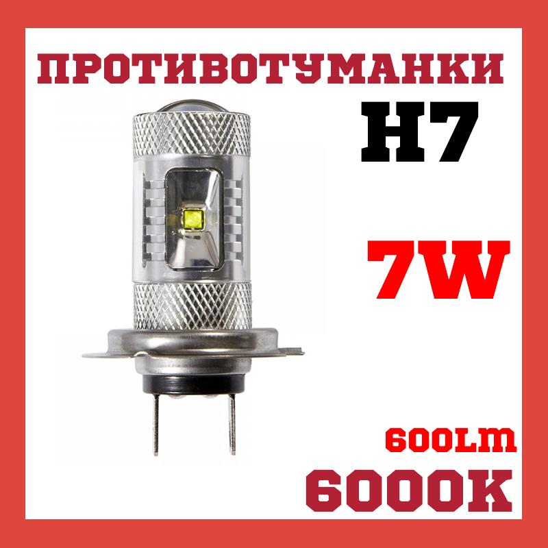 Лампы светодиодные RING H7 противотуманные RW477FLED (7022) к2