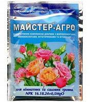 Удобрение MASTER AGRO для роз 25 гр