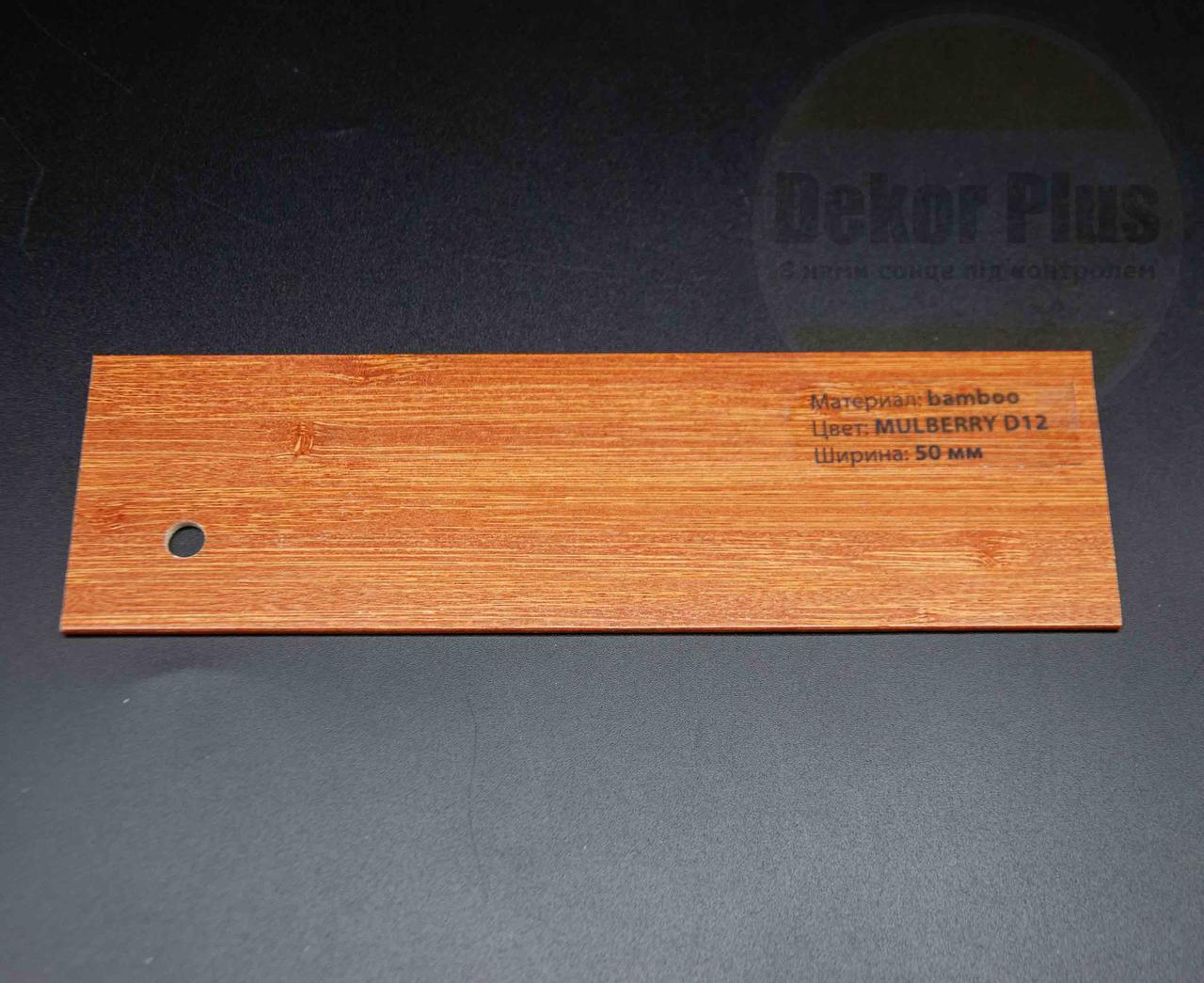 Жалюзі дерев'яні 50мм bamboo Mulberry d12