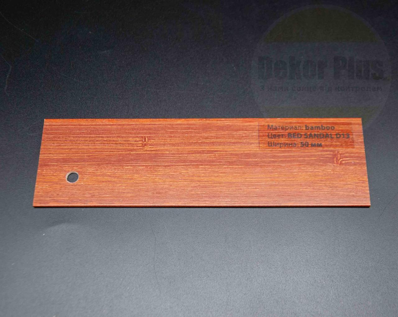 Жалюзі дерев'яні 50мм bamboo Red sandal d13