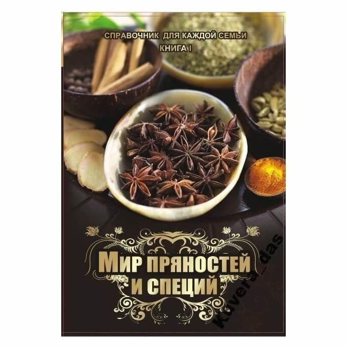 Книга Мир пряностей и специй. Справочник для каждой семьи