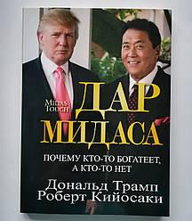 """Дар Мідаса. Чому хтось багатіє, а хтось ні"" Дональд Трамп, Роберт Кійосакі"