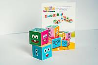Кубики з емоціями 2 шт в наборі, фото 1