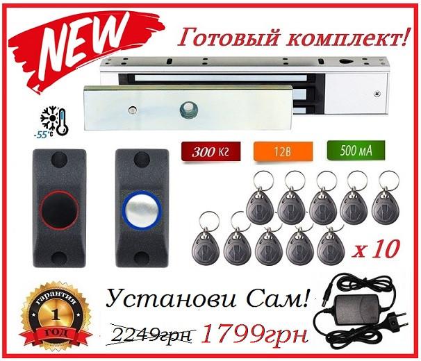 """Готовый комплект """"Protection kit - TM3+"""" Электромагнитный замок 300кг удержания! Специальное предложение!"""