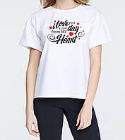 Жіноча футболка до Дня закоханих