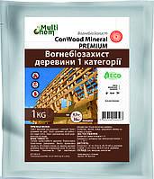 Антипірен-антисептик ConWood Mineral Premium 1кг. Огнебиозащита с временной маркировкой или без.