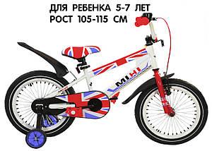 """Детский велосипед 18"""" Ardis Mini"""