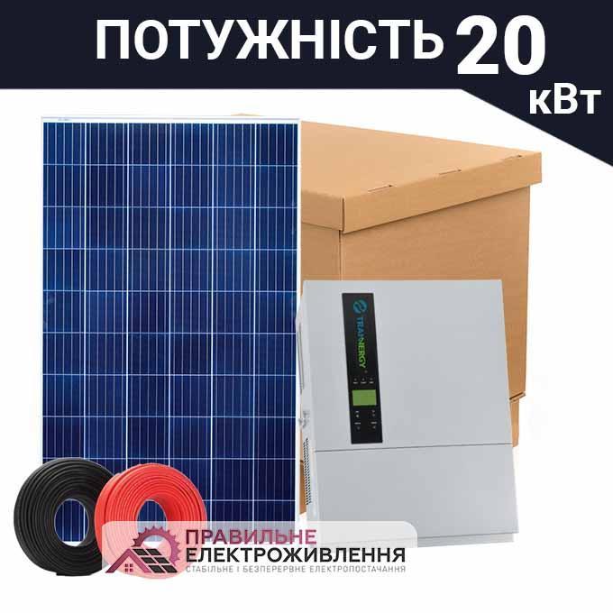 Сонячна електростанція 20 кВт Light