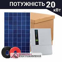 Сонячна електростанція 20 кВт Light, фото 1