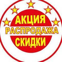 Акционная распродажа от компании УКРАГРОПРОМ