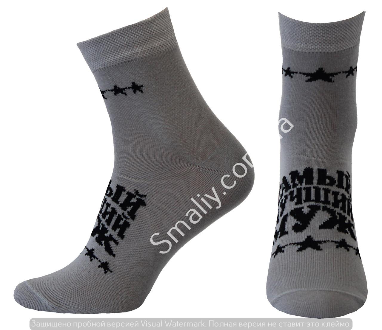 Чоловічі демісезонні шкарпетки