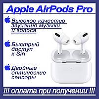 Apple Airpods Pro (MWP22) Беспроводные сенсорные Bluetooth наушники