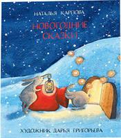 Детская книга Новогодние сказки Для детей 6