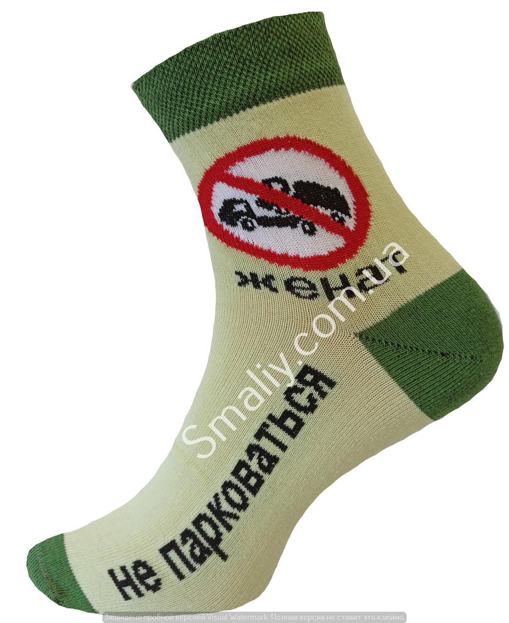Демисезонные мужские носки