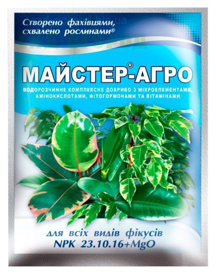 Mастер-Агро для фикусов, 25 г  10 шт