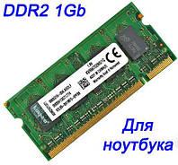 Оперативная память Kingston DDR2 1GB (1Гб) 667MHz SODIMM для ноутбука, ДДР2 1 Гб KVR667D2N5/1G (1024Mb) 1 GB, фото 1