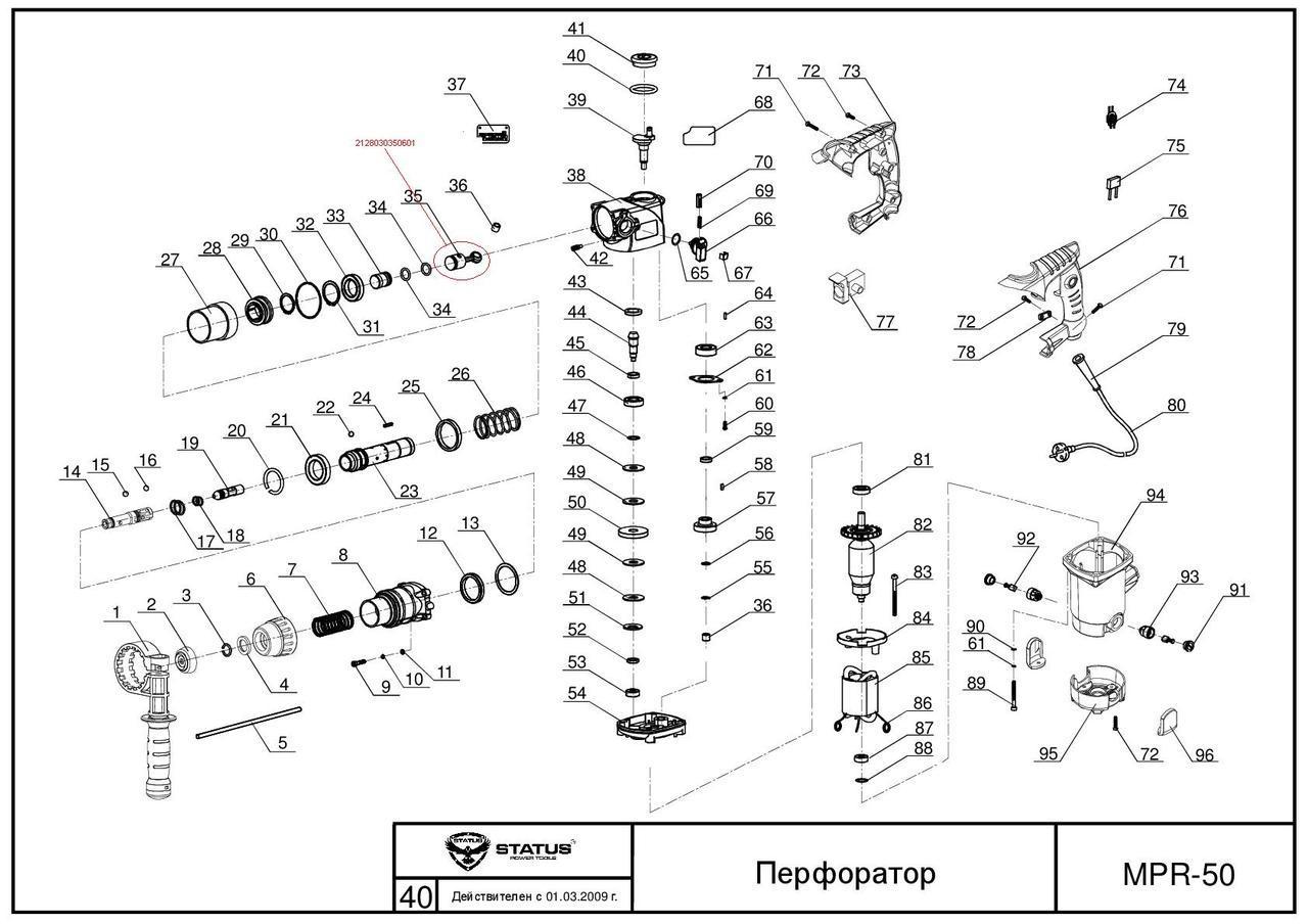 Поршень у зборі з шатуном до перфораторів STATUS MPR-50 (оригінал)