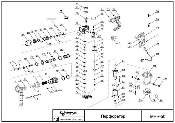 Поршень у зборі з шатуном до перфораторів STATUS MPR-50 (оригінал), фото 2
