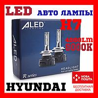 Лампы светодиодные ALed R H7 6000K 30W RH7Y07L (2шт) Hyundai (Korea/USA)
